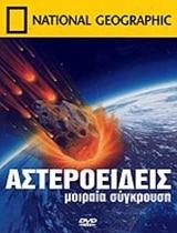 Αστεροειδής Η μοιραία σύγκρουση